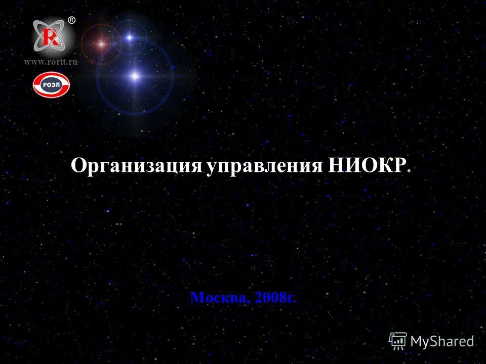 Организация управления НИОКР. Москва, 2008г. www.rorit.ru