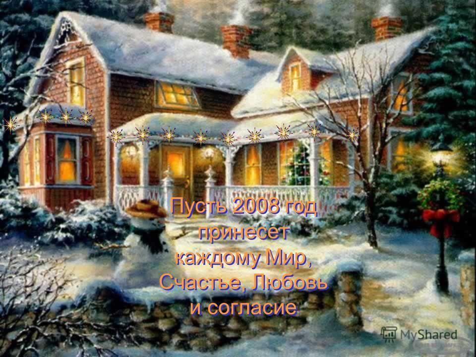 Пусть все 365 дней Нового года будут наполнены счастьем Пусть все 365 дней Нового года будут наполнены счастьем