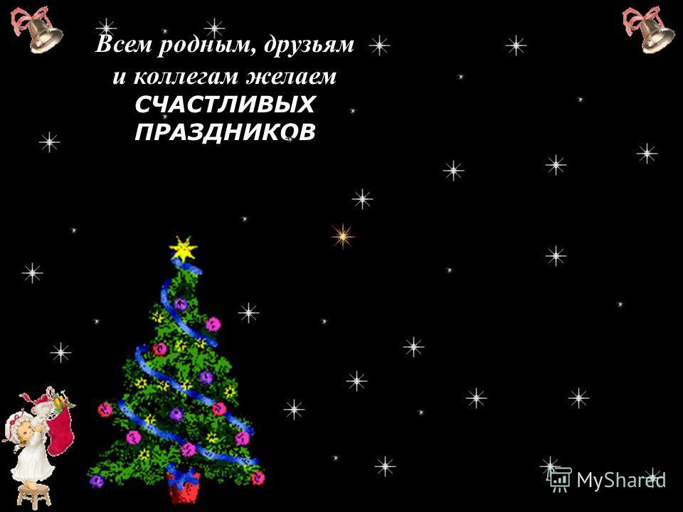Пусть 2008 год принесет каждому Мир, Счастье, Любовь и согласие Пусть 2008 год принесет каждому Мир, Счастье, Любовь и согласие