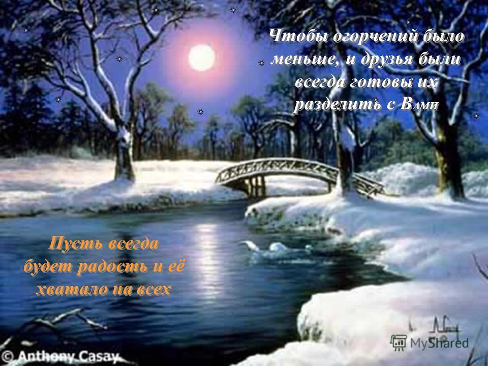 Чтобы настоящая дружба всегда занимала особое место в Ваших сердцах Чтобы настоящая дружба всегда занимала особое место в Ваших сердцах