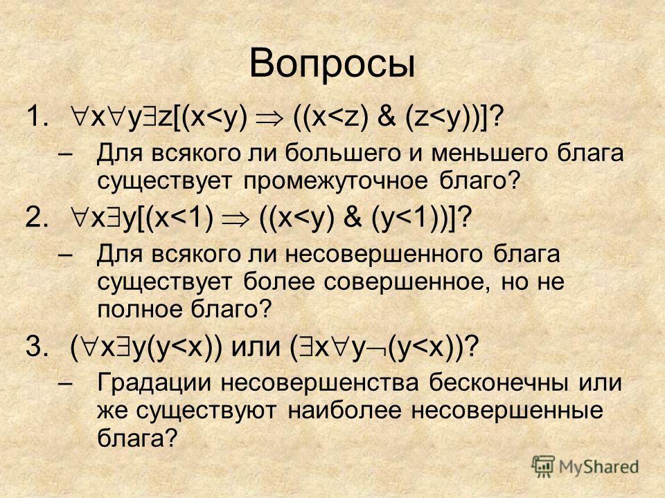 Вопросы 1. x y z[(x