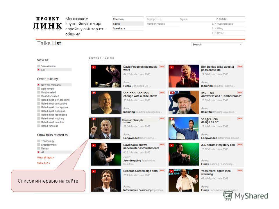 ЛИНК О ЛИНК LINK Список интервью на сайте Benjamin Natanyahu Sheldon Edelson Sergei Brin Rav. Lau Мы создаем крупнейшую в мире еврейскую Интернет - общину
