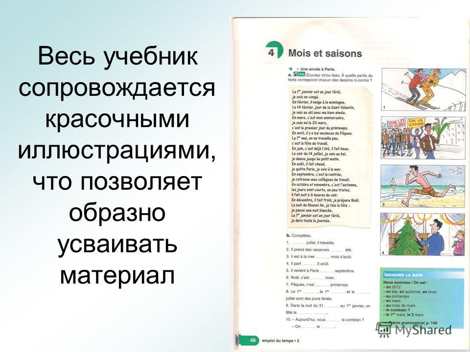 Весь учебник сопровождается красочными иллюстрациями, что позволяет образно усваивать материал