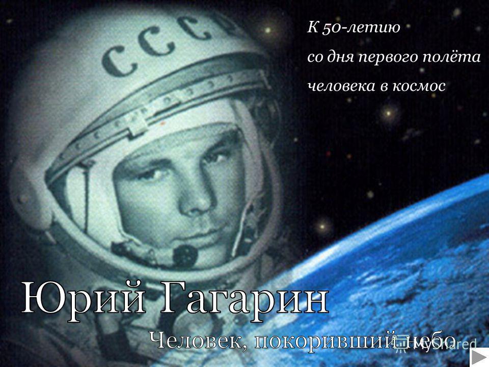 К 50-летию со дня первого полёта человека в космос