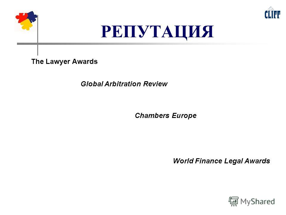 РЕПУТАЦИЯ The Lawyer Awards Global Arbitration Review Chambers Europe World Finance Legal Awards