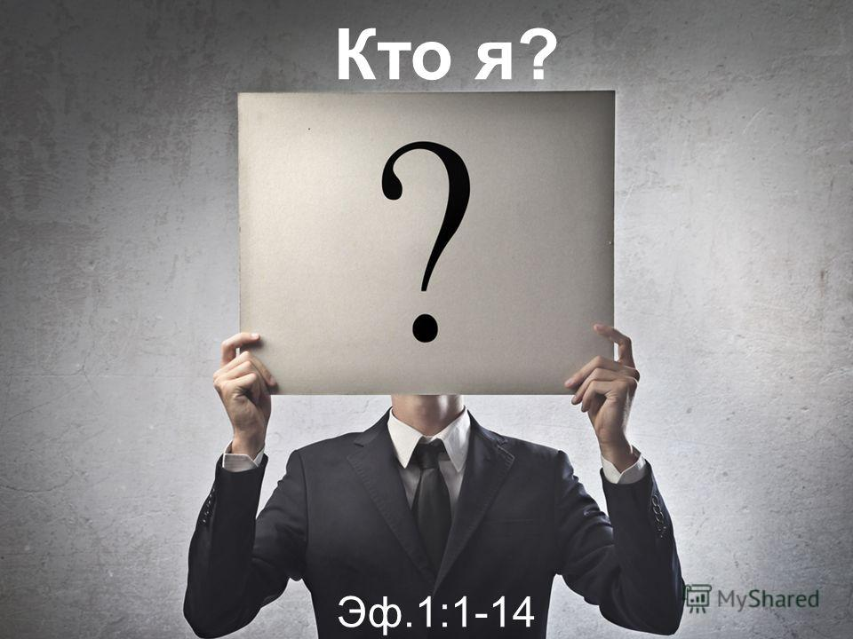 Эф.1:1-14 Кто я?