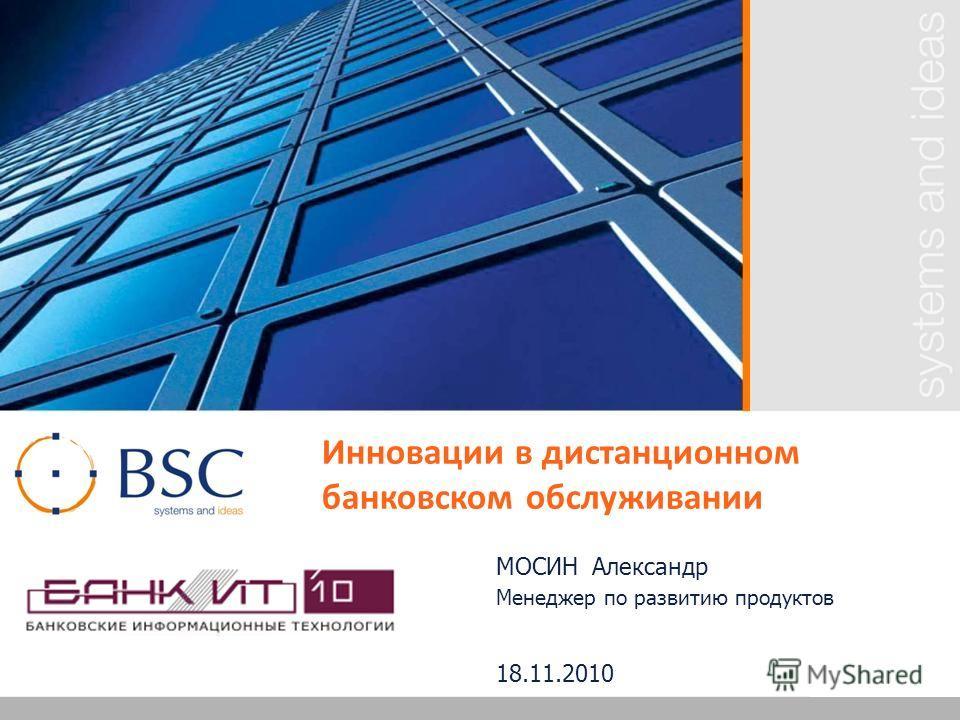 zápatí МОСИНАлександр Менеджер по развитию продуктов Инновации в дистанционном банковском обслуживании 18.11.2010