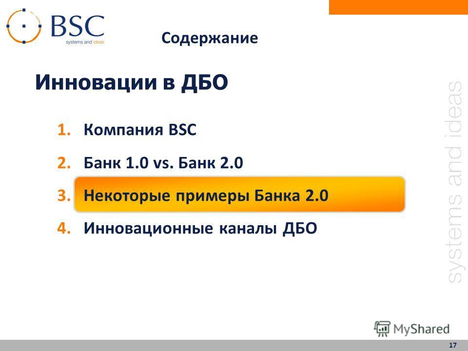 zápatí Содержание 17 Инновации в ДБО 1.Компания BSC 2.Банк 1.0 vs. Банк 2.0 3.Некоторые примеры Банка 2.0 4.Инновационные каналы ДБО