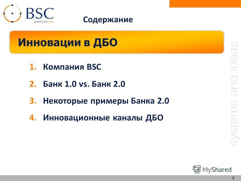 zápatí Содержание 2 Инновации в ДБО 1.Компания BSC 2.Банк 1.0 vs. Банк 2.0 3.Некоторые примеры Банка 2.0 4.Инновационные каналы ДБО