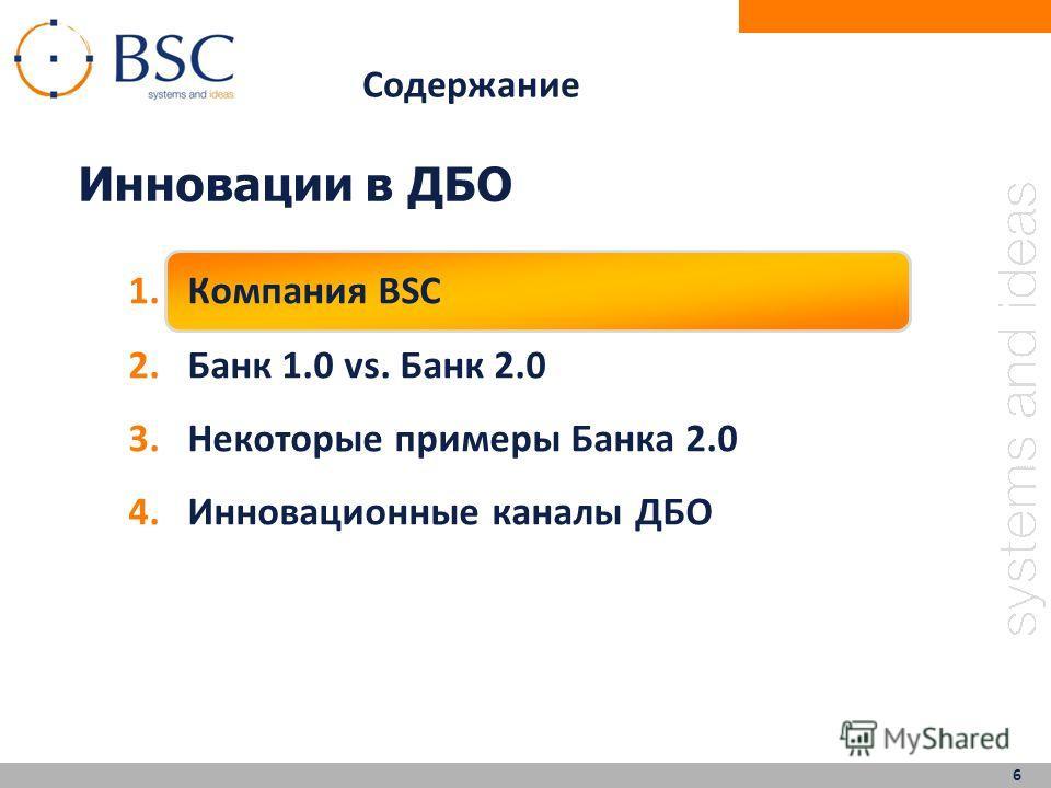 zápatí Содержание 6 Инновации в ДБО 1.Компания BSC 2.Банк 1.0 vs. Банк 2.0 3.Некоторые примеры Банка 2.0 4.Инновационные каналы ДБО