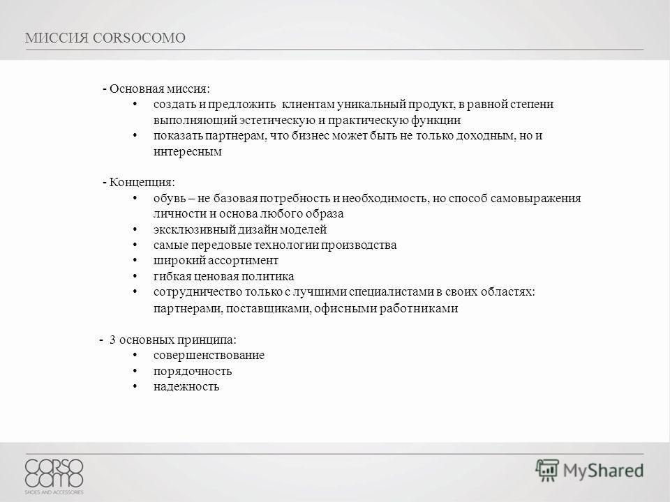 МИССИЯ CORSOCOMO - Основная миссия: создать и предложить клиентам уникальный продукт, в равной степени выполняющий эстетическую и практическую функции показать партнерам, что бизнес может быть не только доходным, но и интересным - Концепция: обувь –