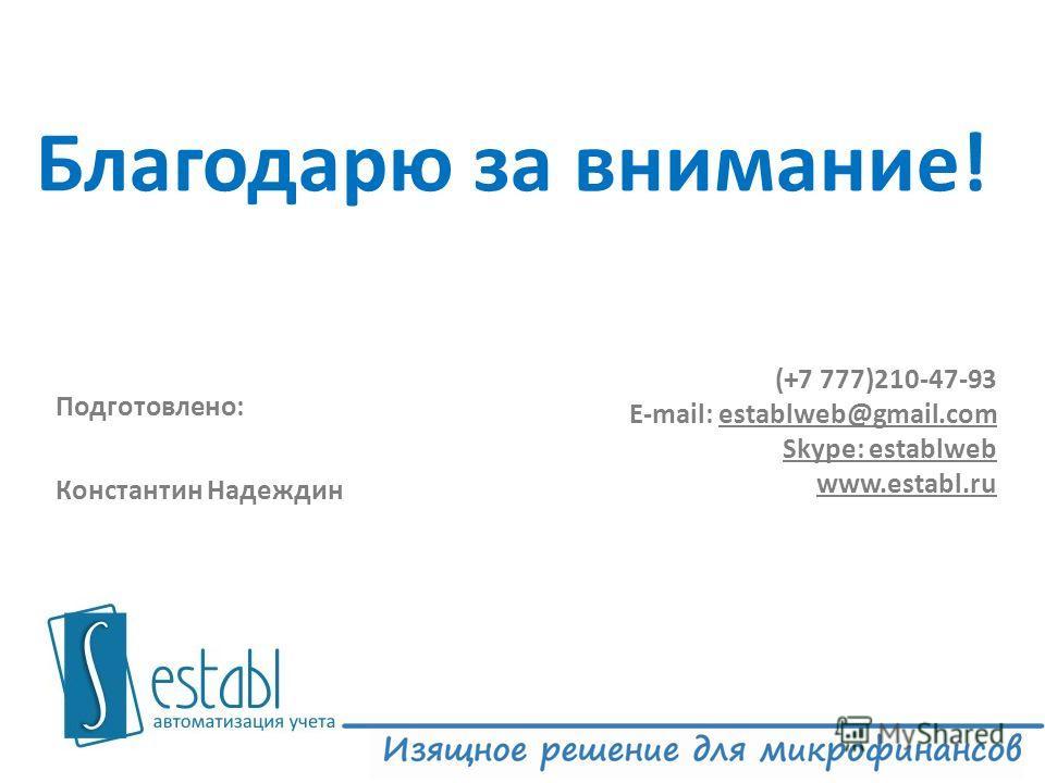 Благодарю за внимание! 3 (+7 777)210-47-93 E-mail: establweb@gmail.com Skype: establweb www.establ.ru Подготовлено: Константин Надеждин