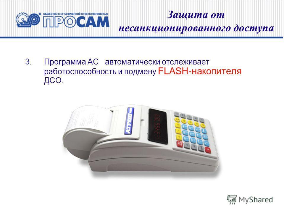 3.Программа АС автоматически отслеживает работоспособность и подмену FLASH-накопителя ДСО. Защита от несанкционированного доступа