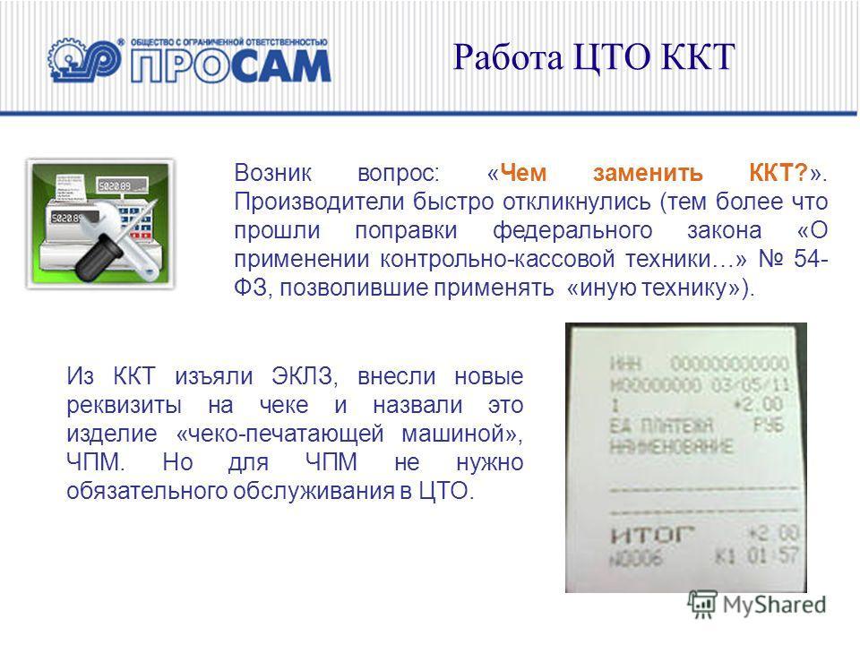 Вопрос-ответ: ККМ, р/с, БСО