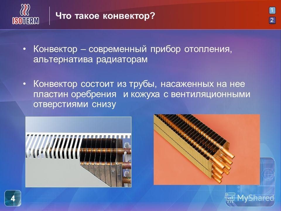 2 1 2 4 Конвектор – современный прибор отопления, альтернатива радиаторам Конвектор состоит из трубы, насаженных на нее пластин оребрения и кожуха с вентиляционными отверстиями снизу 1