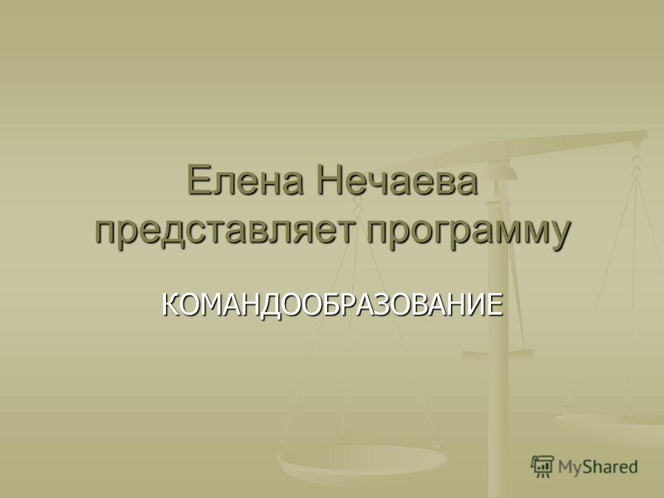 Елена Нечаева представляет программу КОМАНДООБРАЗОВАНИЕ