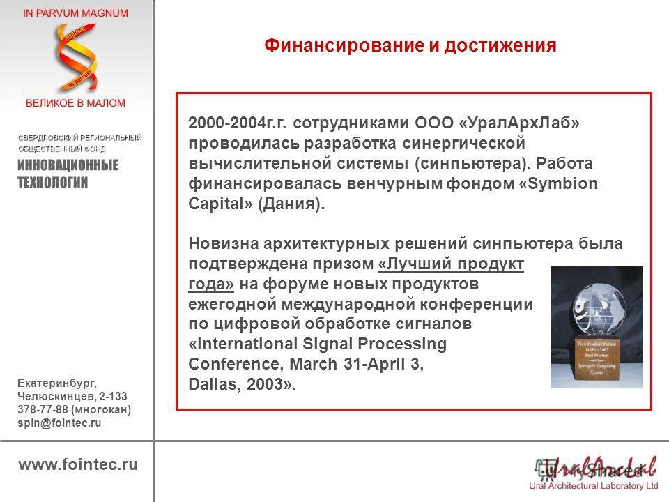 2000-2004г.г. сотрудниками ООО «УралАрхЛаб» проводилась разработка синергической вычислительной системы (синпьютера). Работа финансировалась венчурным фондом «Symbion Capital» (Дания). Новизна архитектурных решений синпьютера была подтверждена призом