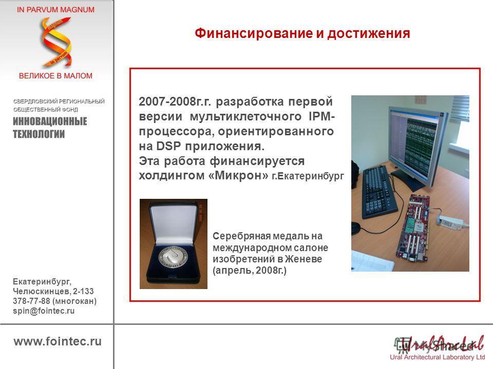 www.fointec.ru Екатеринбург, Челюскинцев, 2-133 378-77-88 (многокан) spin@fointec.ru 2007-2008г.г. разработка первой версии мультиклеточного IPM- процессора, ориентированного на DSP приложения. Эта работа финансируется холдингом «Микрон» г.Екатеринбу