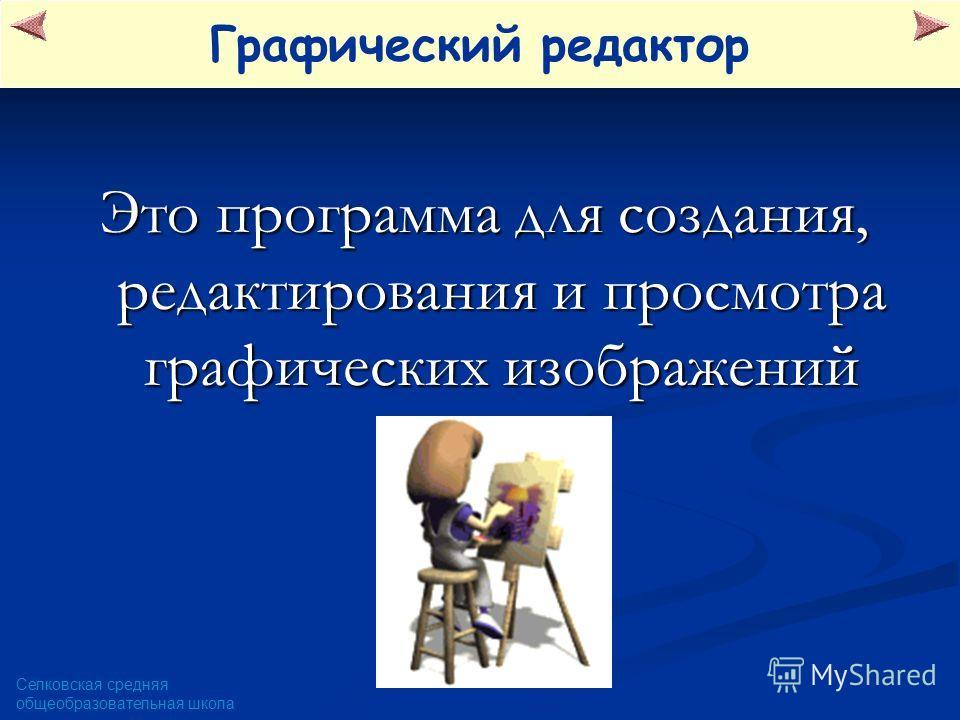 Селковская средняя общеобразовательная школа Это программа для создания, редактирования и просмотра графических изображений Графический редактор