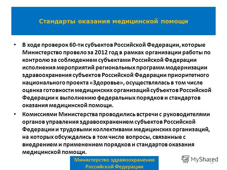 В ходе проверок 60-ти субъектов Российской Федерации, которые Министерство провело за 2012 год в рамках организации работы по контролю за соблюдением субъектами Российской Федерации исполнения мероприятий региональных программ модернизации здравоохра