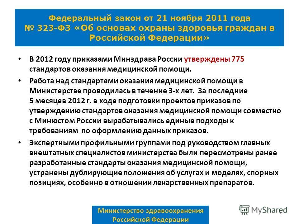 В 2012 году приказами Минздрава России утверждены 775 стандартов оказания медицинской помощи. Работа над стандартами оказания медицинской помощи в Министерстве проводилась в течение 3-х лет. За последние 5 месяцев 2012 г. в ходе подготовки проектов п