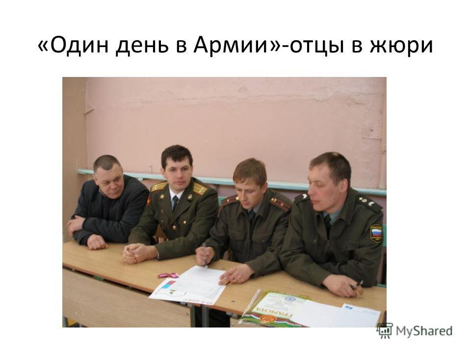 «Один день в Армии»-отцы в жюри
