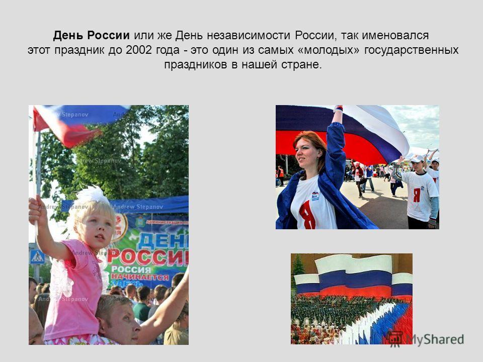 День России или же День независимости России, так именовался этот праздник до 2002 года - это один из самых «молодых» государственных праздников в нашей стране.