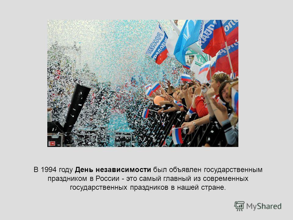 В 1994 году День независимости был объявлен государственным праздником в России - это самый главный из современных государственных праздников в нашей стране.
