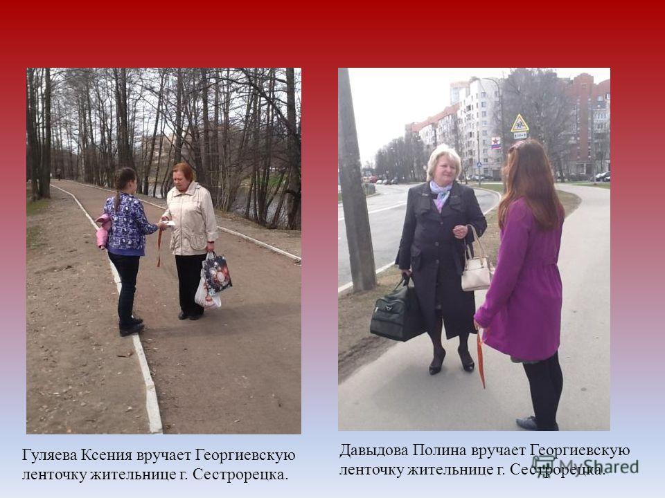 Гуляева Ксения вручает Георгиевскую ленточку жительнице г. Сестрорецка. Давыдова Полина вручает Георгиевскую ленточку жительнице г. Сестрорецка.