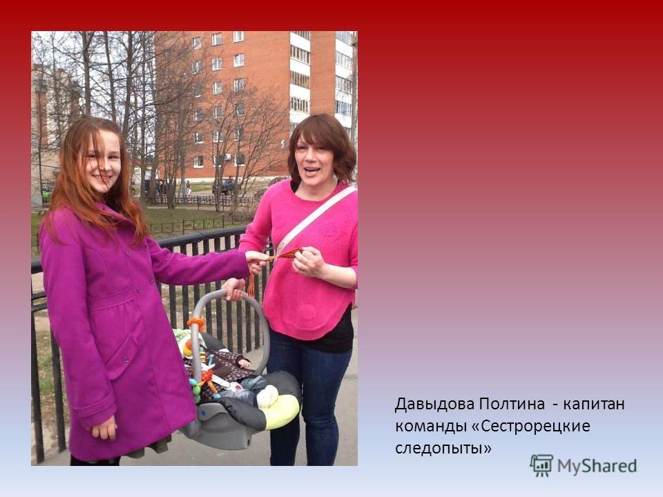 Давыдова Полтина - капитан команды «Сестрорецкие следопыты»