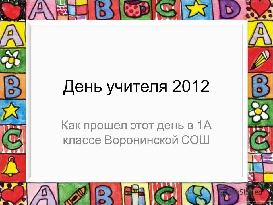 День учителя 2012 Как прошел этот день в 1А классе Воронинской СОШ