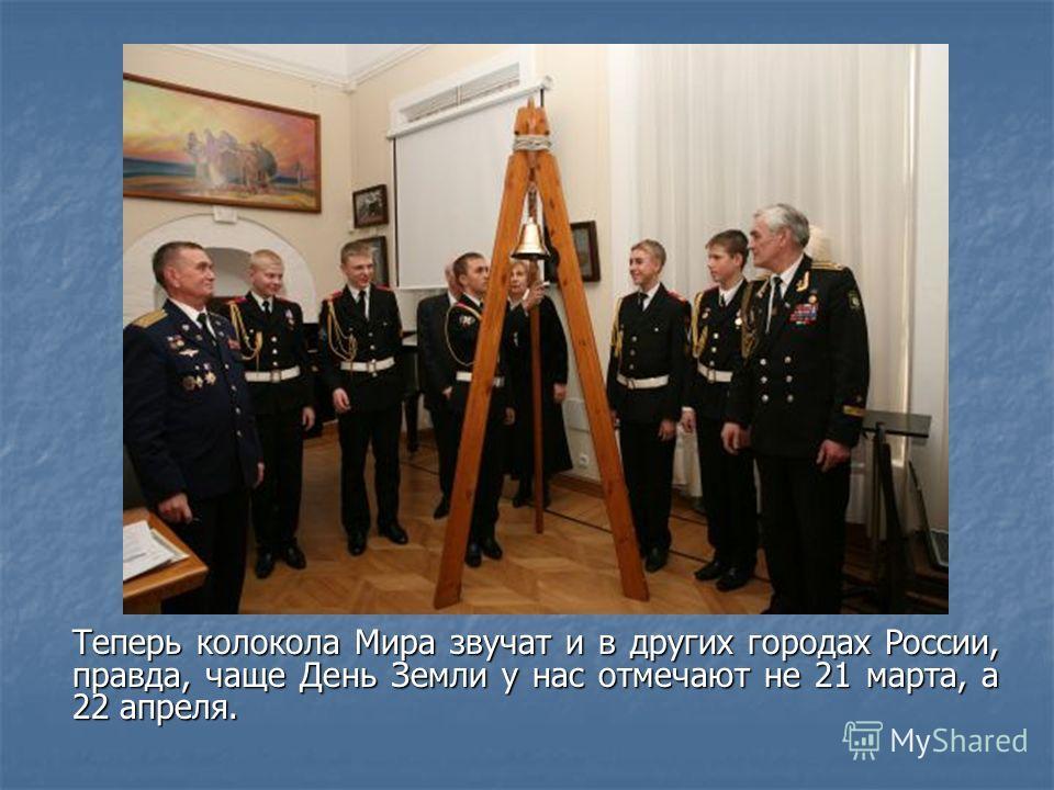 Теперь колокола Мира звучат и в других городах России, правда, чаще День Земли у нас отмечают не 21 марта, а 22 апреля.