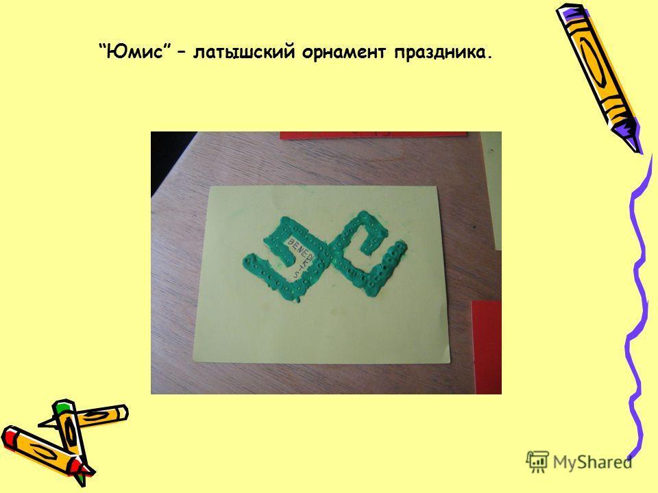 Юмис – латышский орнамент праздника.