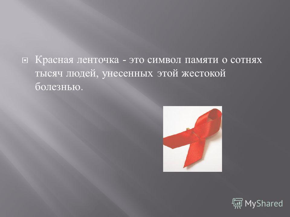 Красная ленточка - это символ памяти о сотнях тысяч людей, унесенных этой жестокой болезнью.