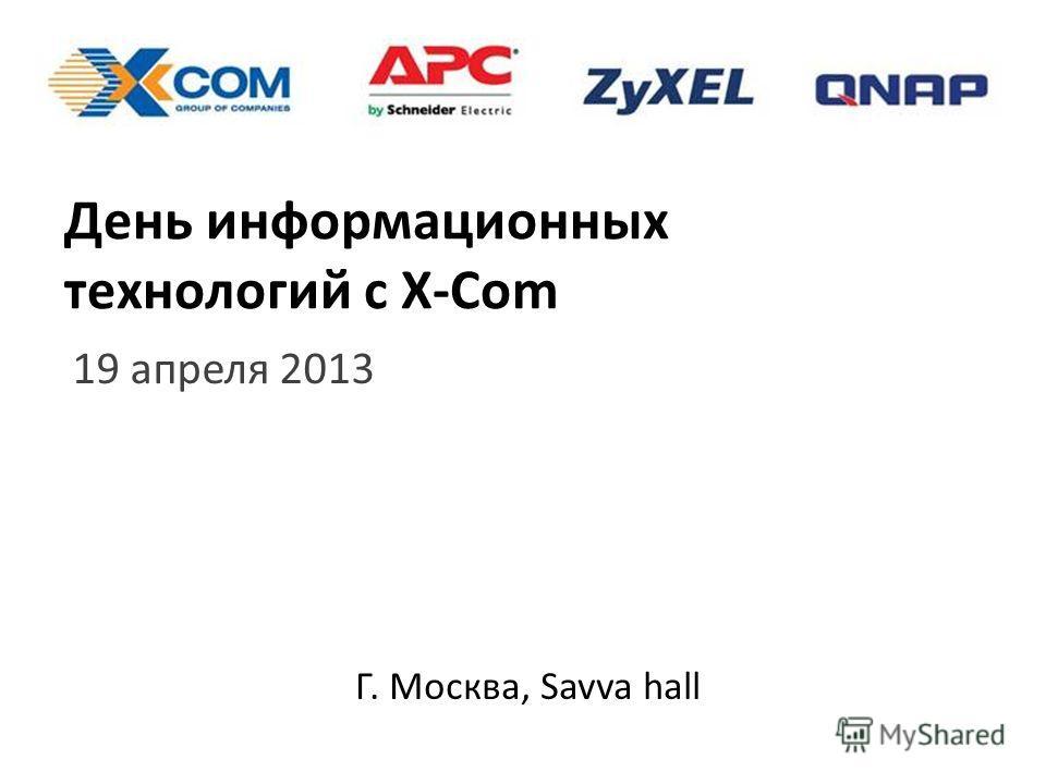 День информационных технологий с X-Com 19 апреля 2013 Г. Москва, Savva hall