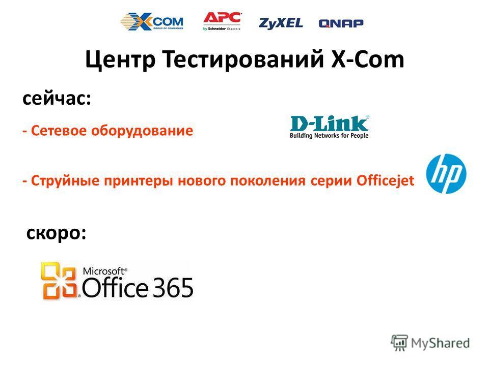 Центр Тестирований X-Com - Сетевое оборудование сейчас: - Струйные принтеры нового поколения серии Officejet скоро: