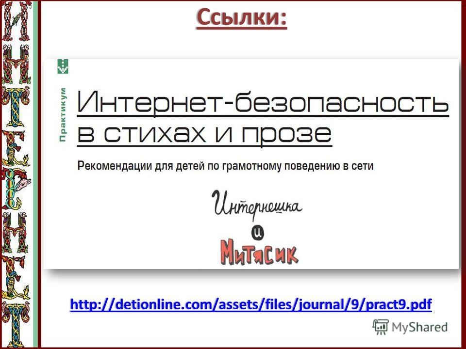 Ссылки: http://detionline.com/assets/files/journal/9/pract9.pdf