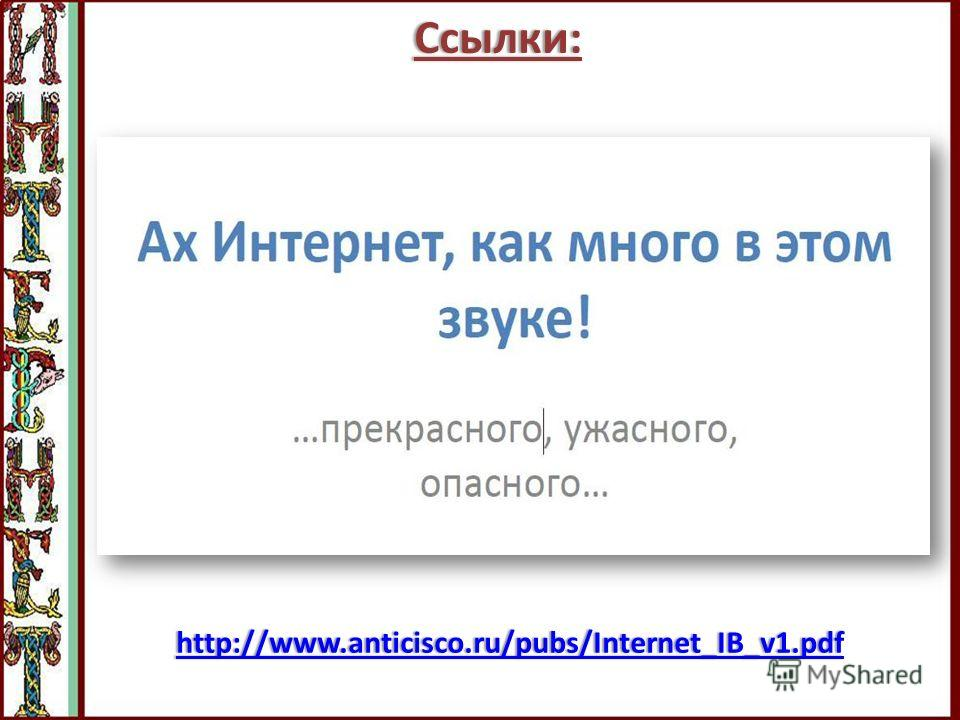 Ссылки: http://www.anticisco.ru/pubs/Internet_IB_v1.pdf