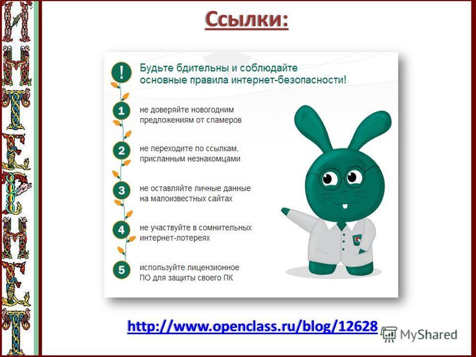 Ссылки: http://www.openclass.ru/blog/12628
