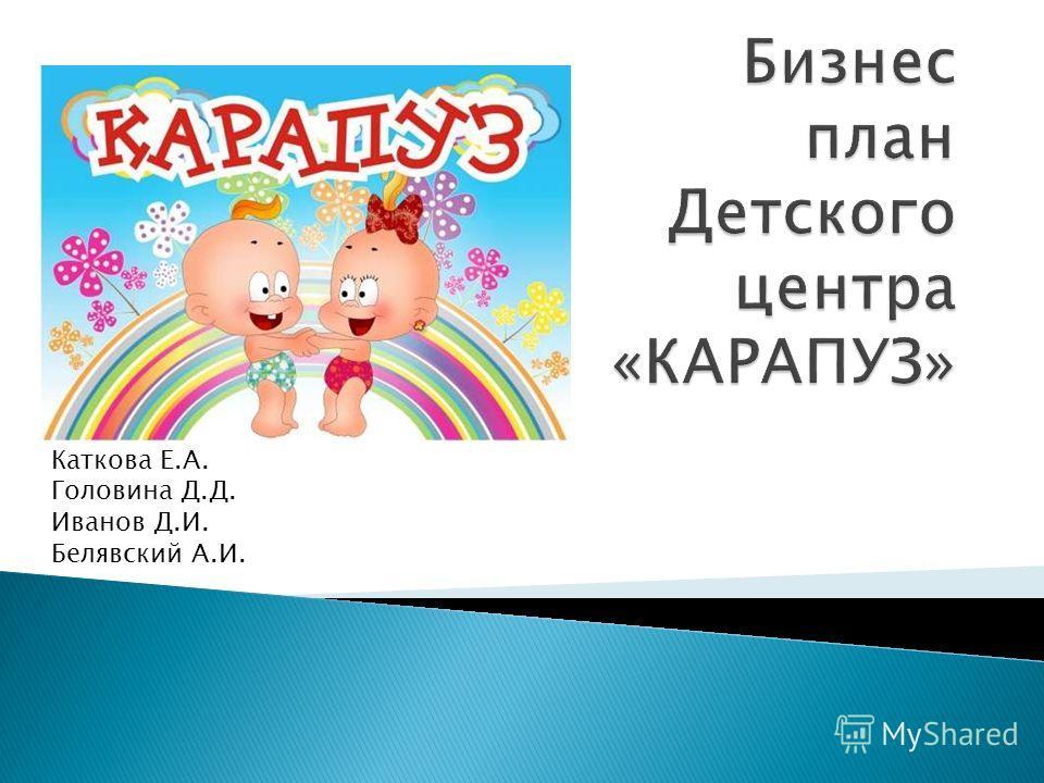 Каткова Е.А. Головина Д.Д. Иванов Д.И. Белявский А.И.