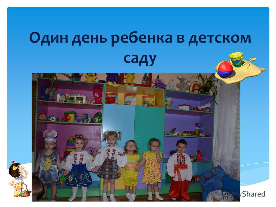 Один день ребенка в детском саду