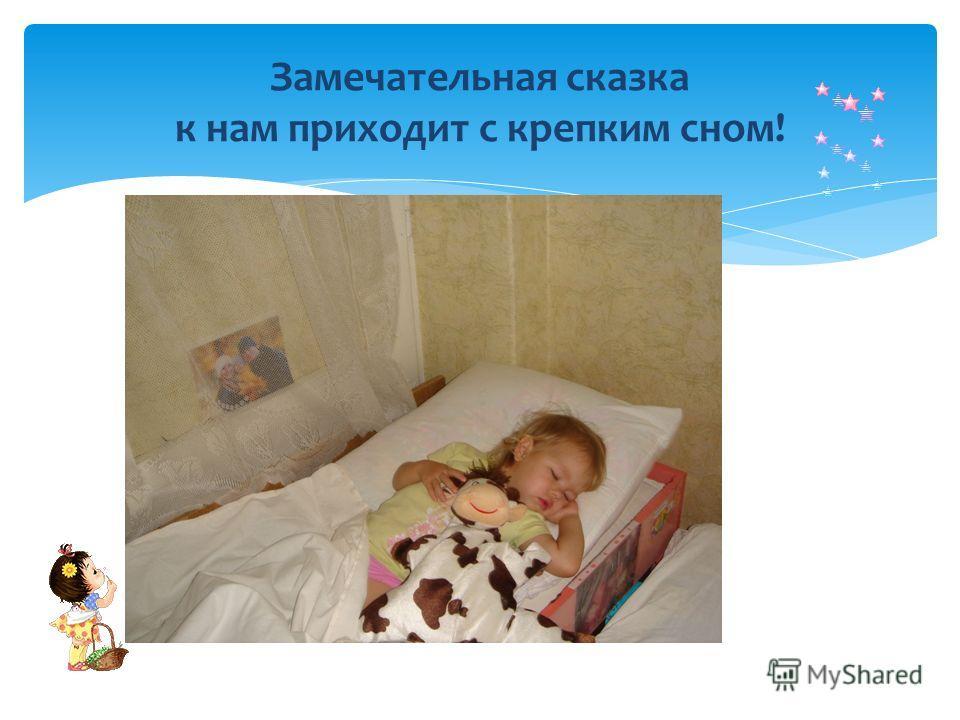 Замечательная сказка к нам приходит с крепким сном!