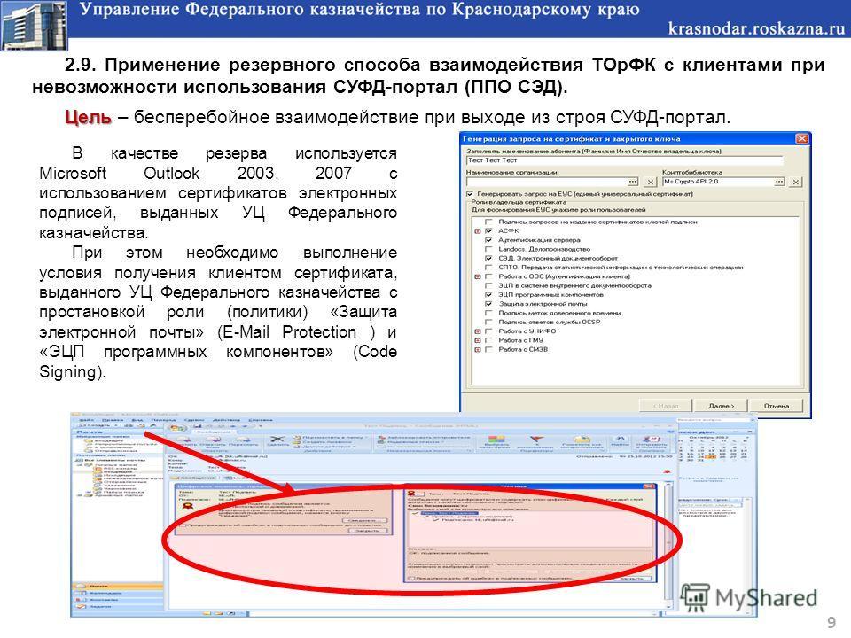 2.9. Применение резервного способа взаимодействия ТОрФК с клиентами при невозможности использования СУФД-портал (ППО СЭД). Цель Цель – бесперебойное взаимодействие при выходе из строя СУФД-портал. 9 В качестве резерва используется Microsoft Outlook 2