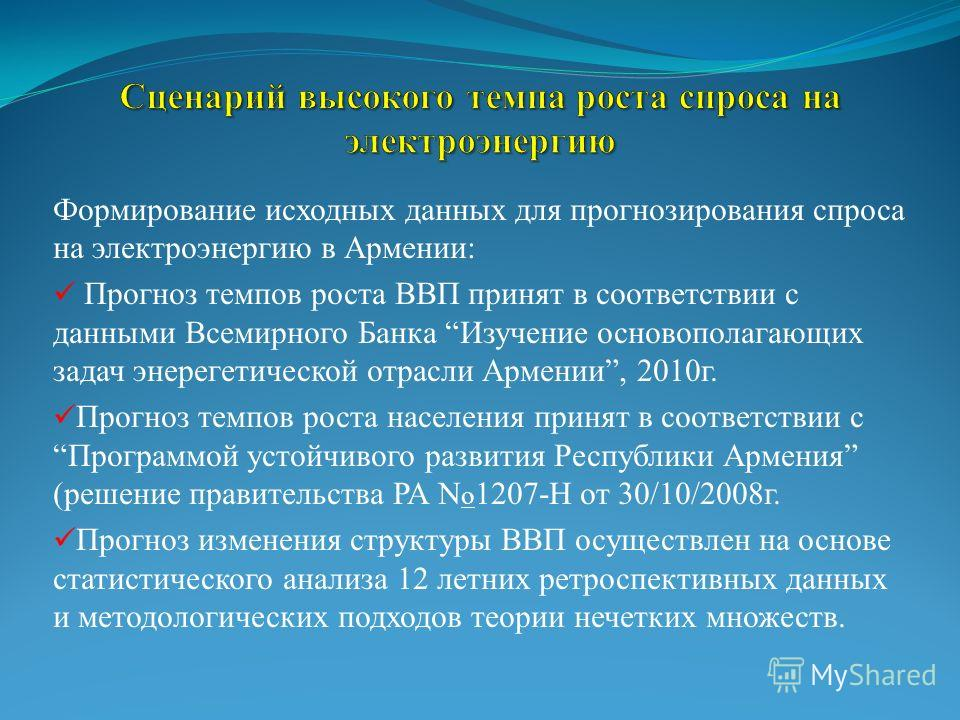 Формирование исходных данных для прогнозирования спроса на электроэнергию в Армении: Прогноз темпов роста ВВП принят в соответствии с данными Всемирного Банка Изучение основополагающих задач энерегетической отрасли Армении, 2010г. Прогноз темпов рост