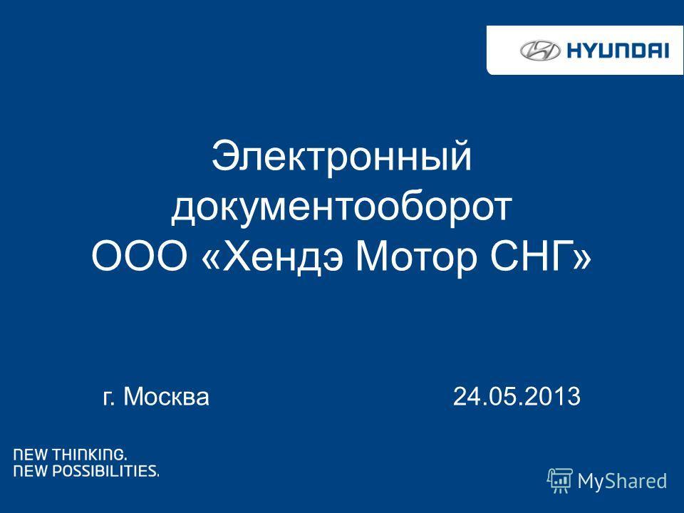 Электронный документооборот ООО «Хендэ Мотор СНГ» г. Москва 24.05.2013