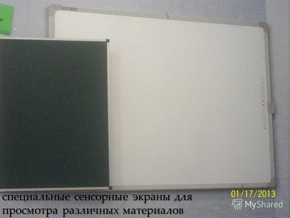 специальные сенсорные экраны для просмотра различных материалов