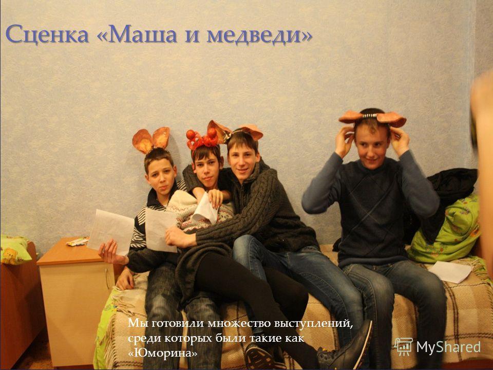 Сценка «Маша и медведи» Мы готовили множество выступлений, среди которых были такие как «Юморина»