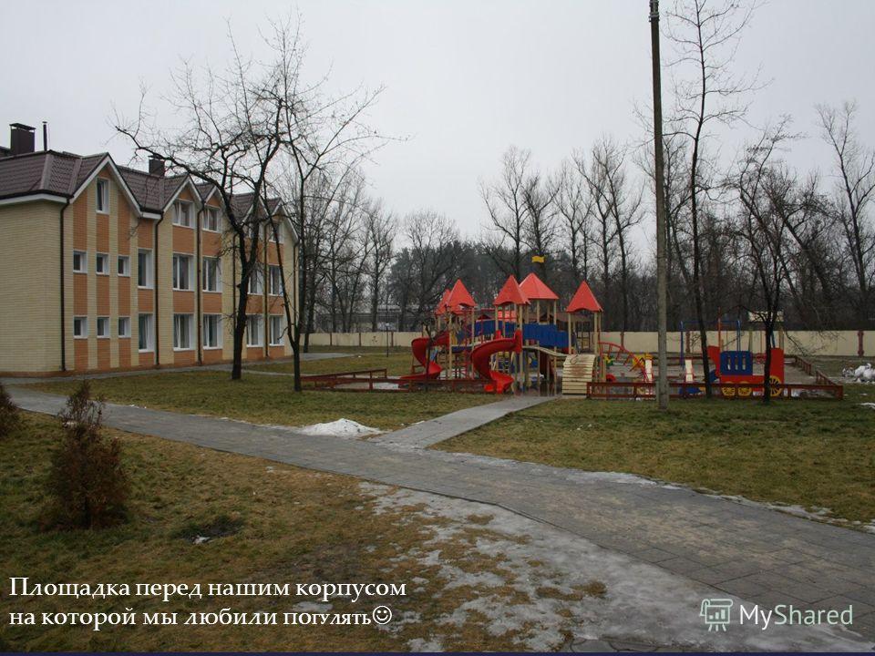 Площадка перед нашим корпусом на которой мы любили по ГУЛЯТЬ