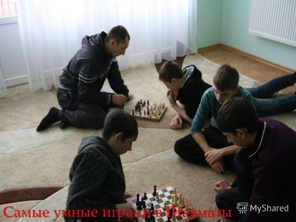 Самые умные играли в Шахматы