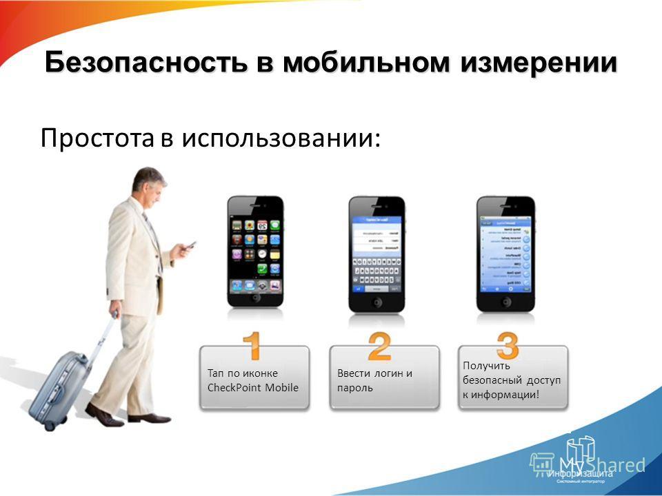Безопасность в мобильном измерении Простота в использовании: Тап по иконке CheckPoint Mobile Ввести логин и пароль Получить безопасный доступ к информации!